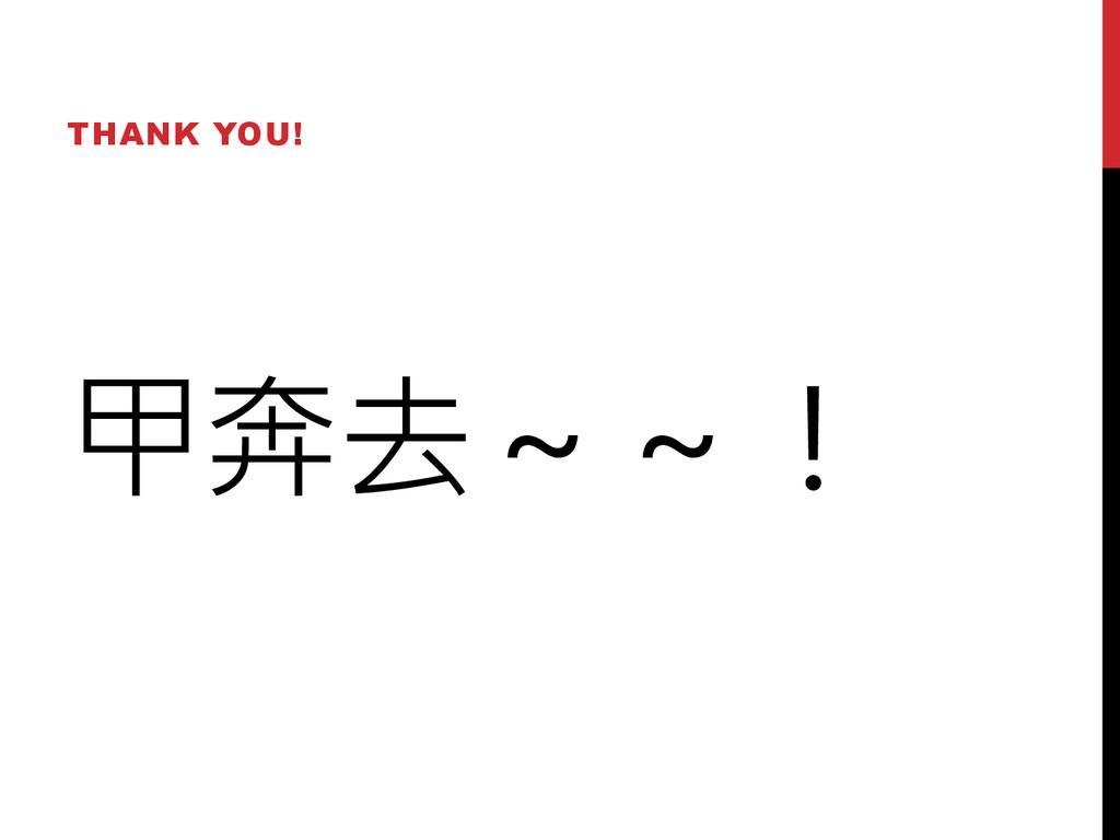 甲奔去~~! THANK YOU!