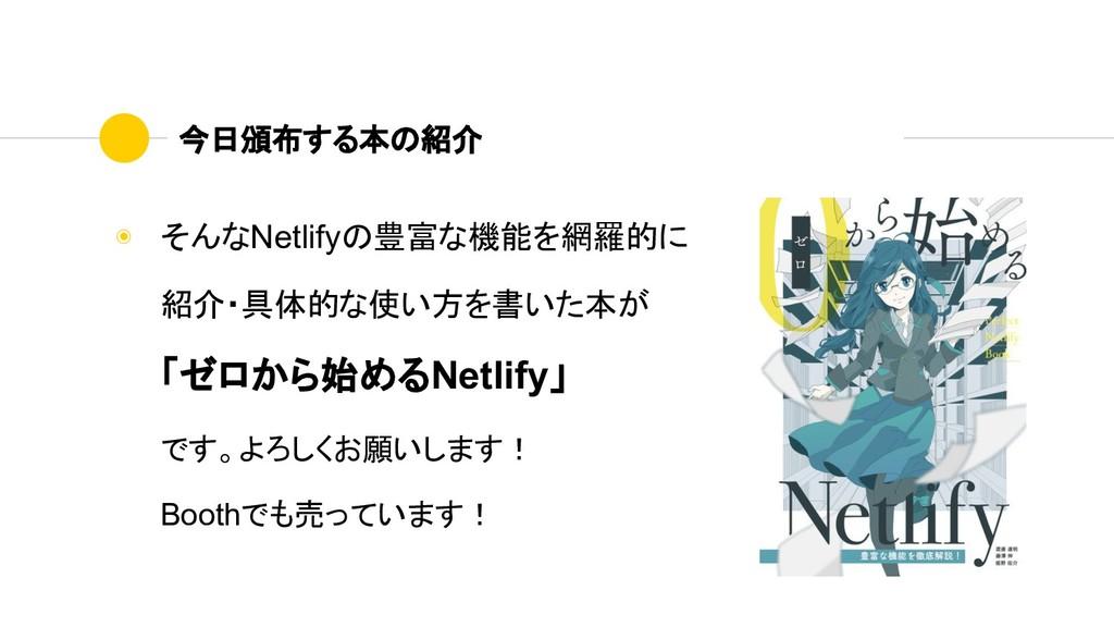 ◉ そんなNetlifyの豊富な機能を網羅的に 紹介・具体的な使い方を書いた本が 「ゼロから始...