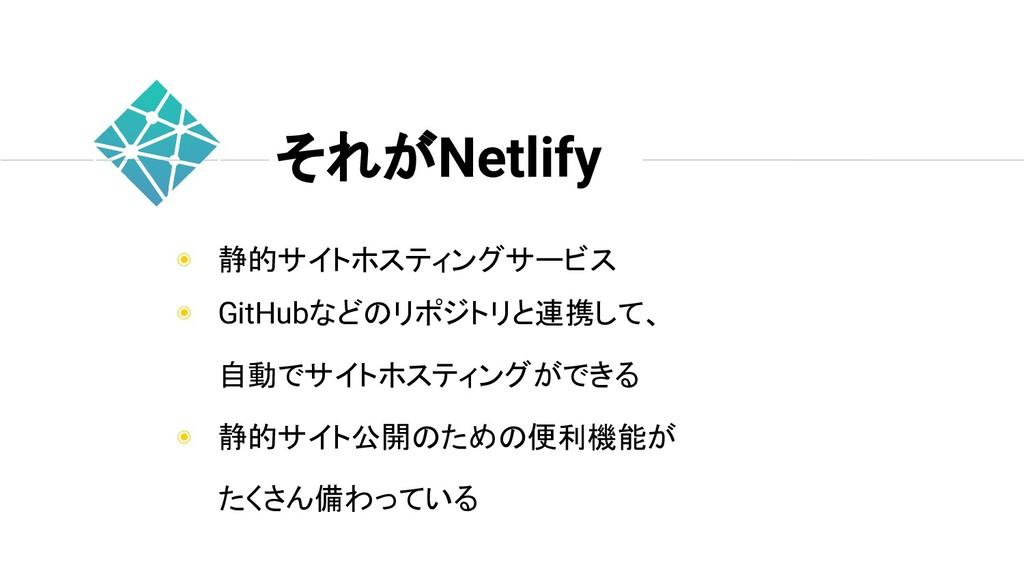 それがNetlify ◉ 静的サイトホスティングサービス ◉ GitHubなどのリポジトリと連...