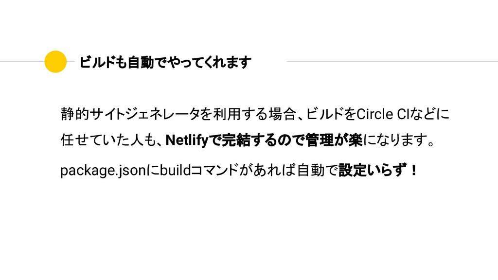 静的サイトジェネレータを利用する場合、ビルドをCircle CIなどに 任せていた人も、Net...
