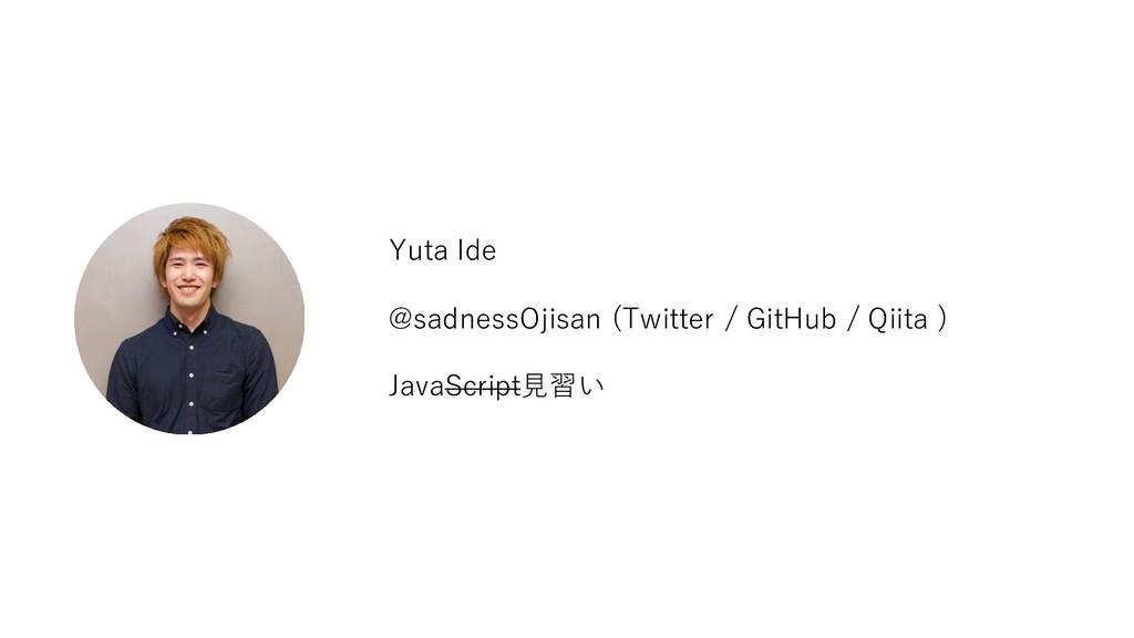 Yuta Ide @sadnessOjisan (Twitter / GitHub / Qii...