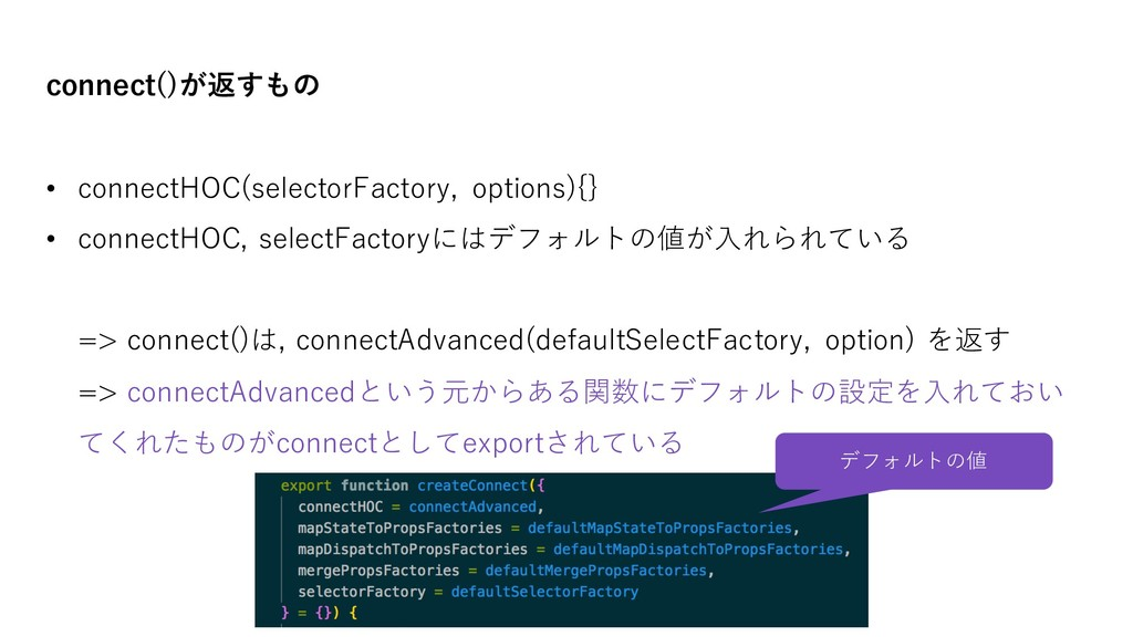connect()が返すもの • connectHOC(selectorFactory, op...