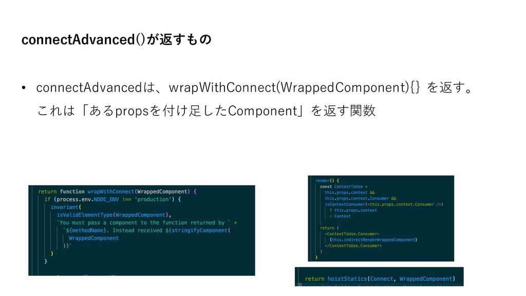 connectAdvanced()が返すもの • connectAdvancedは、wrapW...