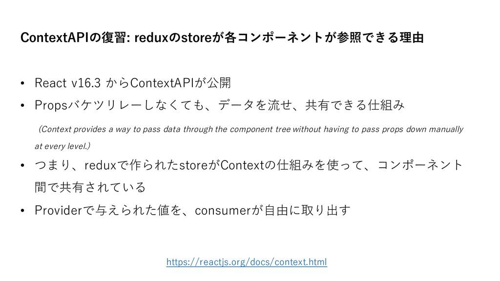 ContextAPIの復習: reduxのstoreが各コンポーネントが参照できる理由 • R...