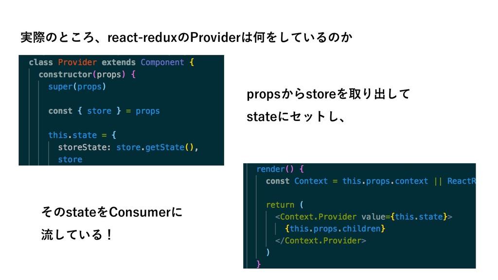 実際のところ、react-reduxのProviderは何をしているのか propsからsto...