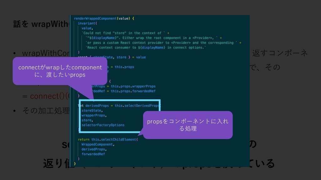 話を wrapWithConnect に戻すと • wrapWithComponentはpro...