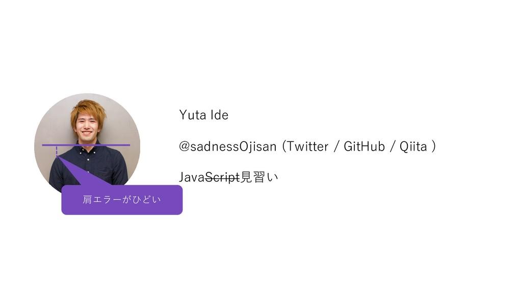 肩エラーがひどい Yuta Ide @sadnessOjisan (Twitter / Git...
