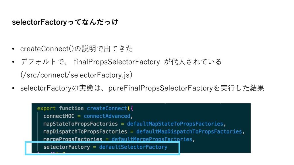 selectorFactoryってなんだっけ • createConnect()の説明で出てき...