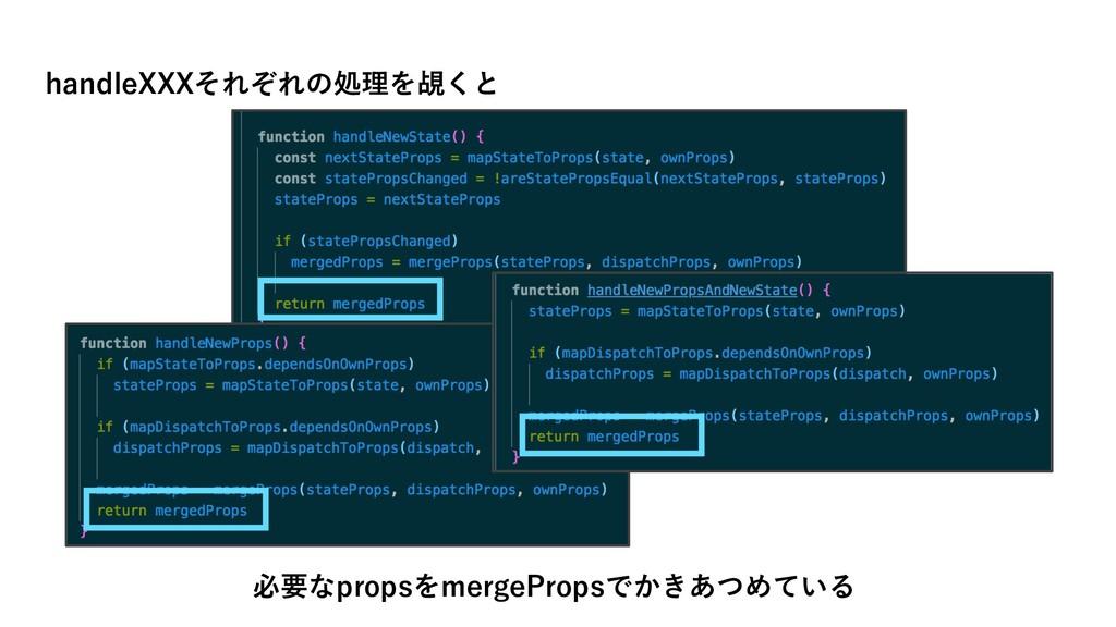 handleXXXそれぞれの処理を覘くと 必要なpropsをmergePropsでかきあつめて...