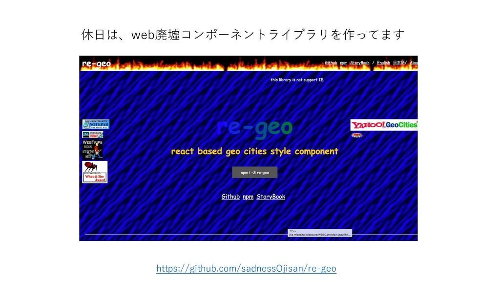 休⽇は、web廃墟コンポーネントライブラリを作ってます https://github.com/...