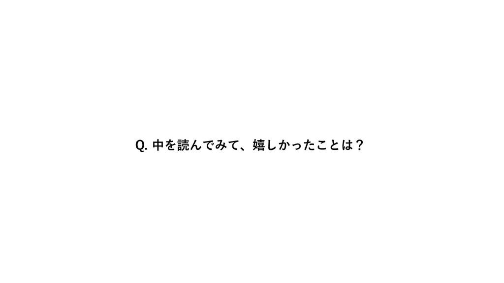 Q. 中を読んでみて、嬉しかったことは?