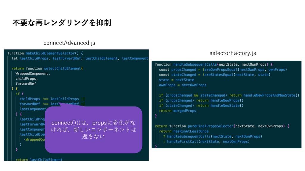 不要な再レンダリングを抑制 selectorFactory.js connectAdvance...