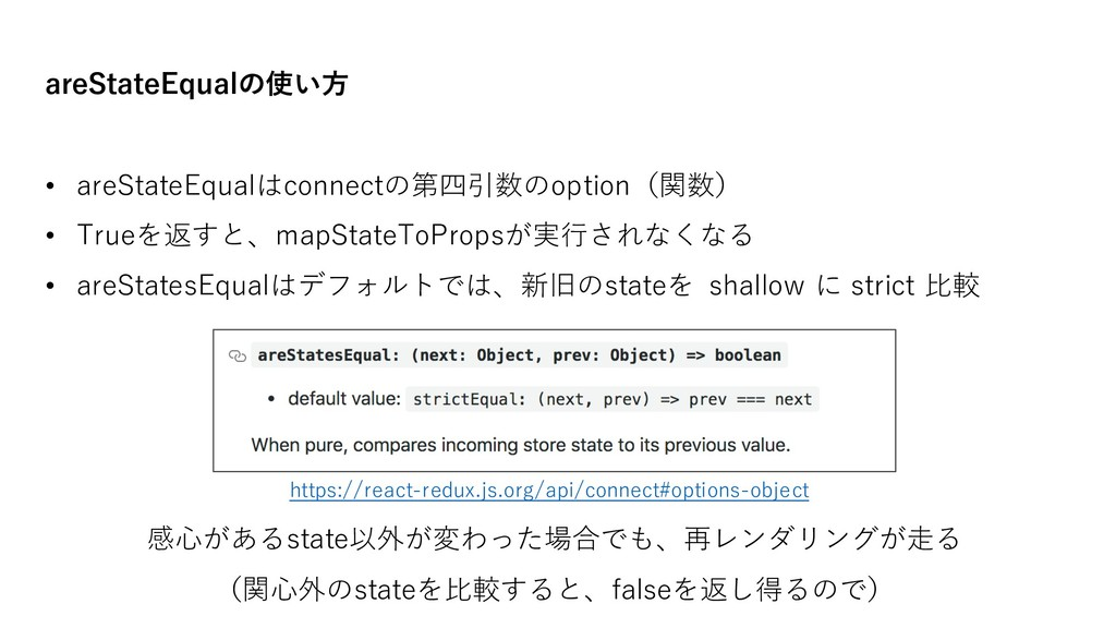 areStateEqualの使い⽅ • areStateEqualはconnectの第四引数の...