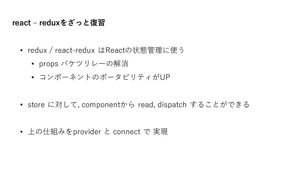 react ‒ reduxをざっと復習 • redux / react-redux はReac...