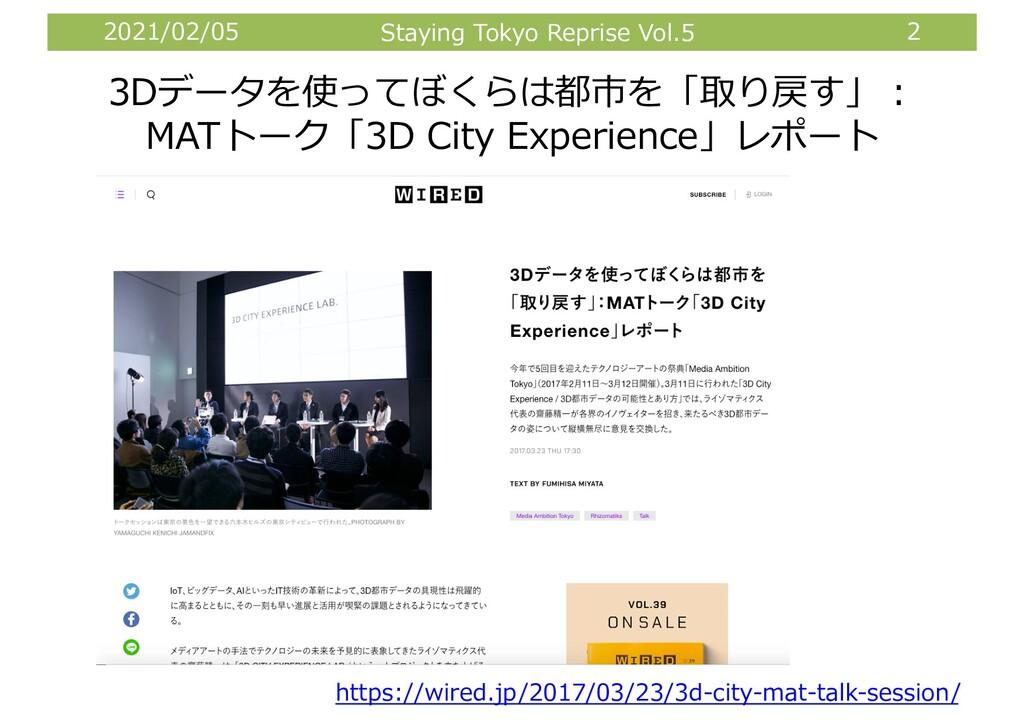 2021/02/05 Staying Tokyo Reprise Vol.5 2 3Dデータを...