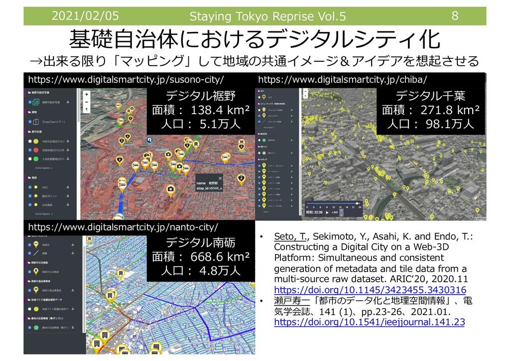 2021/02/05 Staying Tokyo Reprise Vol.5 8 基礎⾃治体に...