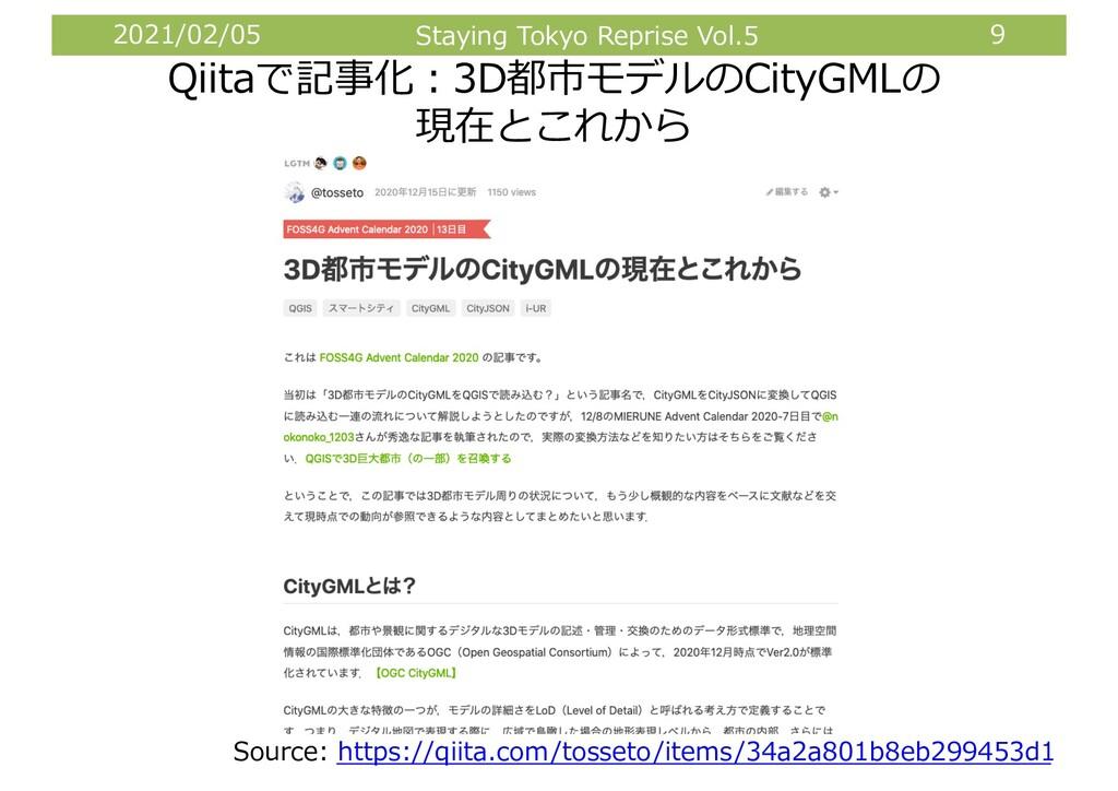 2021/02/05 Staying Tokyo Reprise Vol.5 9 Qiitaで...