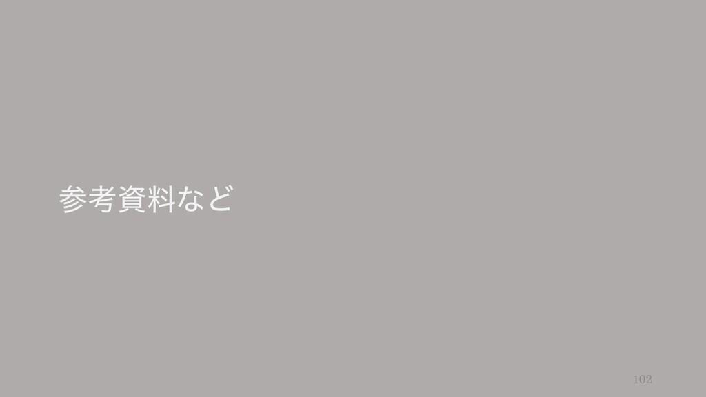 ߟྉͳͲ 102