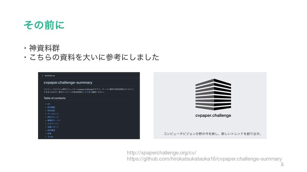 ͦͷલʹ 5 ɾਆྉ܈ ɾͪ͜ΒͷྉΛେ͍ʹߟʹ͠·ͨ͠ http://xpaperch...