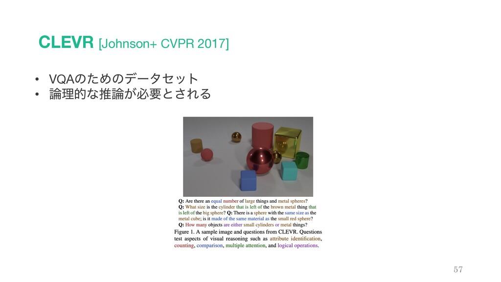 CLEVR [Johnson+ CVPR 2017] 57 • VQAͷͨΊͷσʔληοτ •...