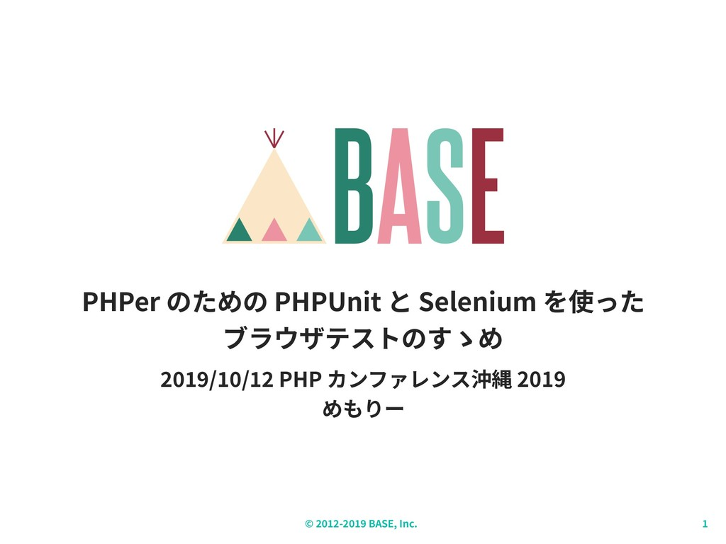 / / PHP カンファレンス沖縄 2019 めもりー PHPer のための PHPUnit ...