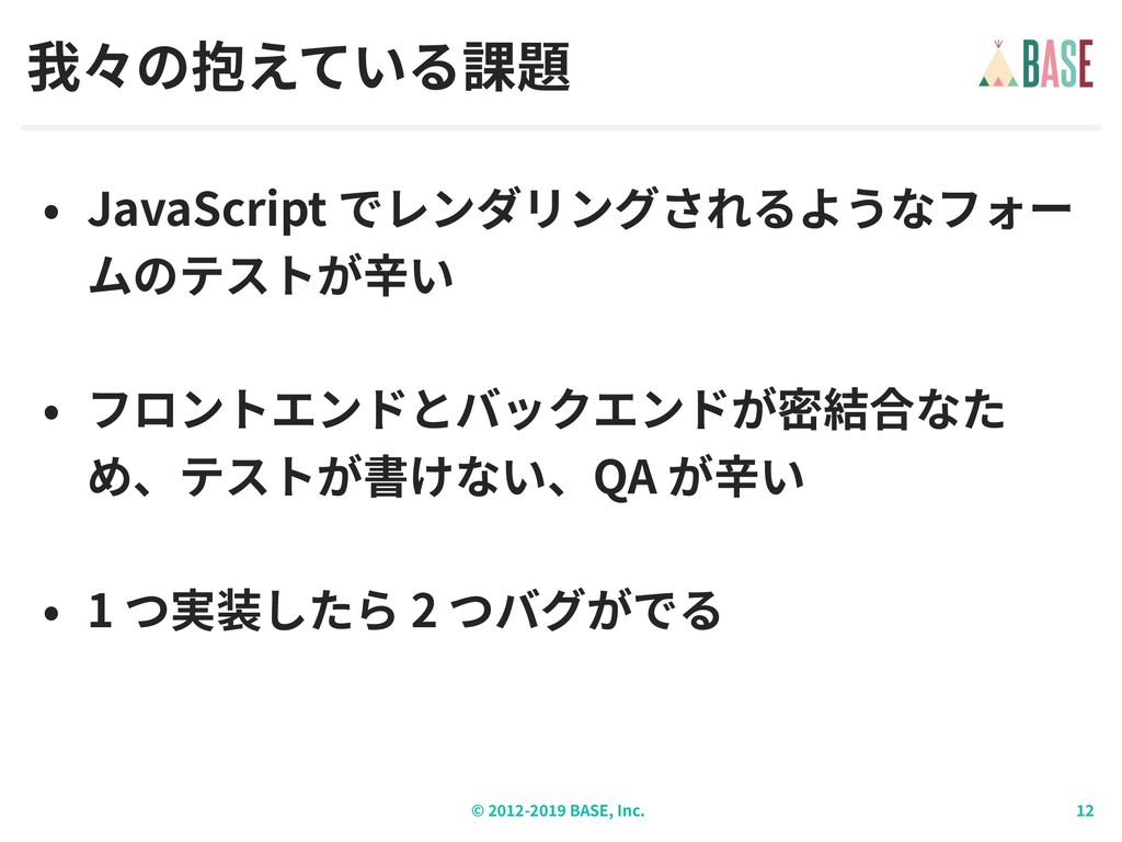 © - BASE, Inc. 我々の抱えている課題 • JavaScript でレンダリングさ...