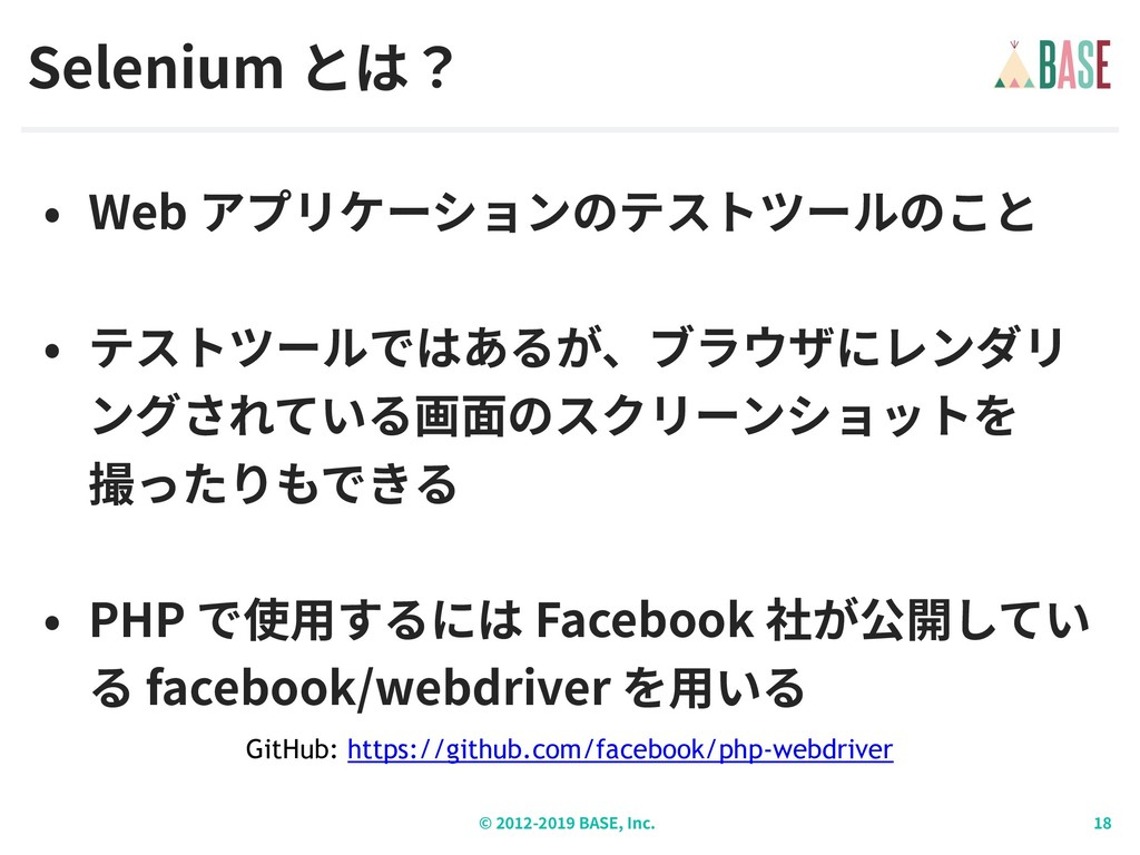 © - BASE, Inc. Selenium とは? • Web アプリケーションのテストツ...