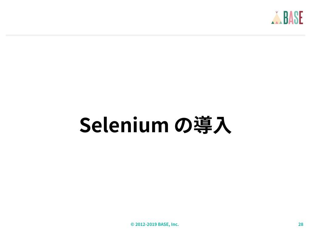 © - BASE, Inc. Selenium の導⼊