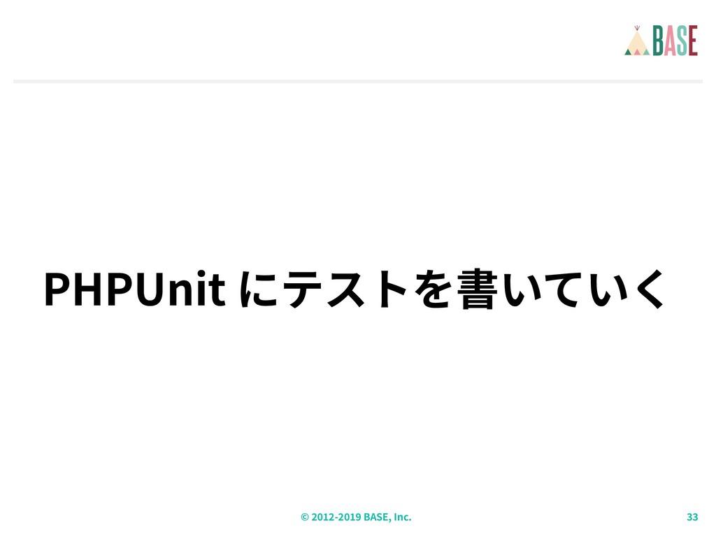 © - BASE, Inc. PHPUnit にテストを書いていく