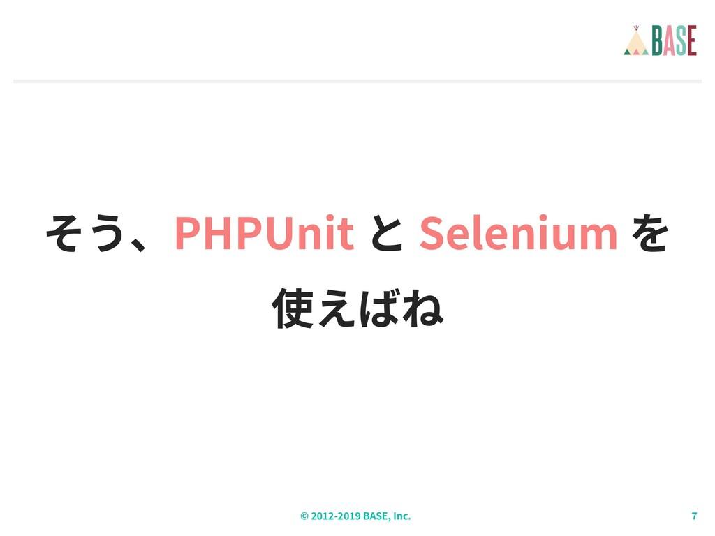 © - BASE, Inc. そう、PHPUnit と Selenium を 使えばね