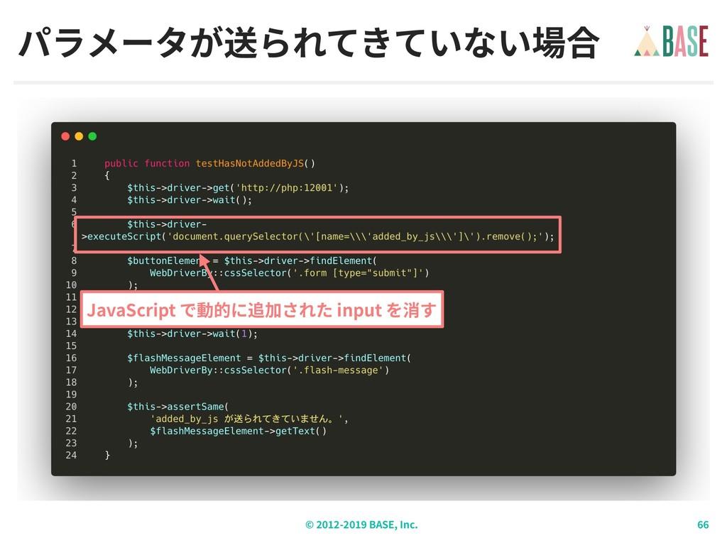 © - BASE, Inc. パラメータが送られてきていない場合 JavaScript で動的...