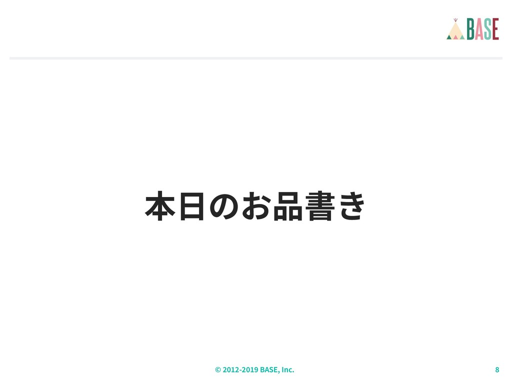 © - BASE, Inc. 本⽇のお品書き