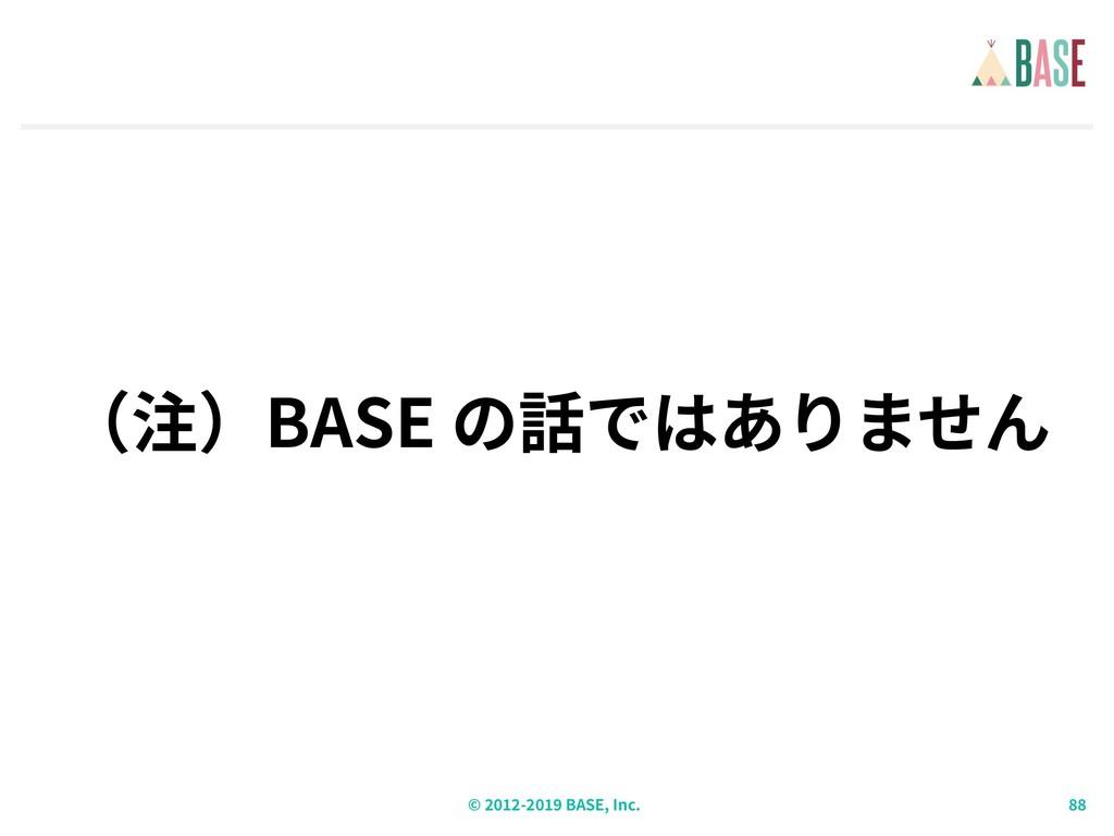 © - BASE, Inc. (注)BASE の話ではありません