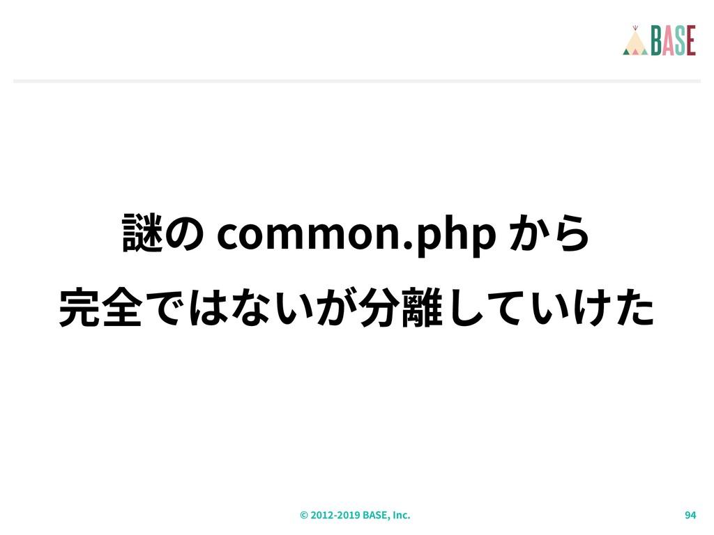 © - BASE, Inc. 謎の common.php から 完全ではないが分離していけた