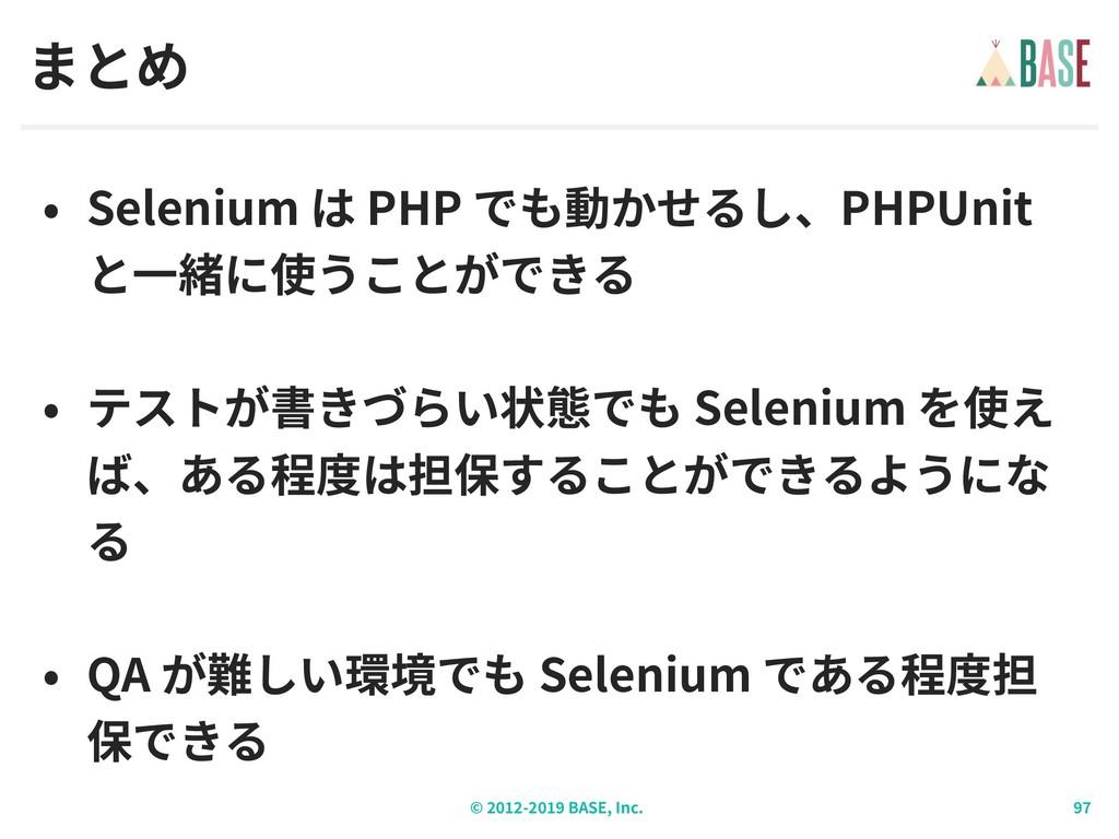 © - BASE, Inc. まとめ • Selenium は PHP でも動かせるし、PHP...