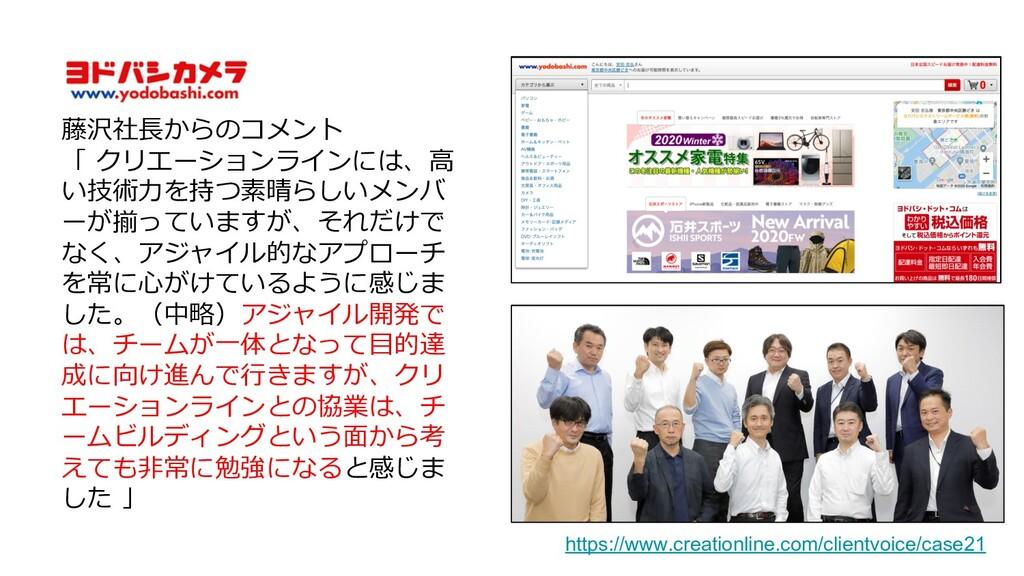 藤沢社⻑からのコメント 「 クリエーションラインには、⾼ い技術⼒を持つ素晴らしいメンバ ーが...