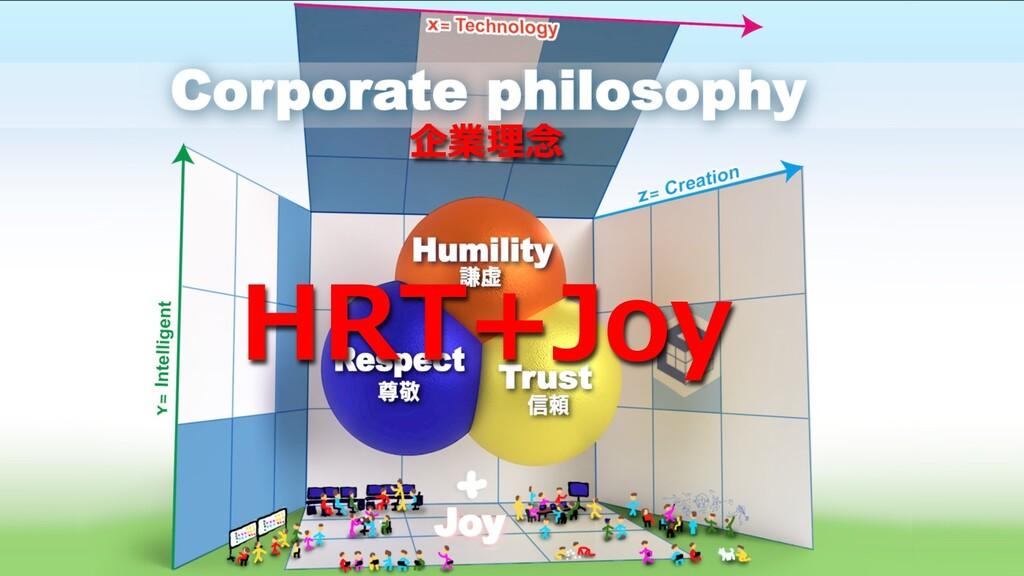 HRT+Joy 企業理念