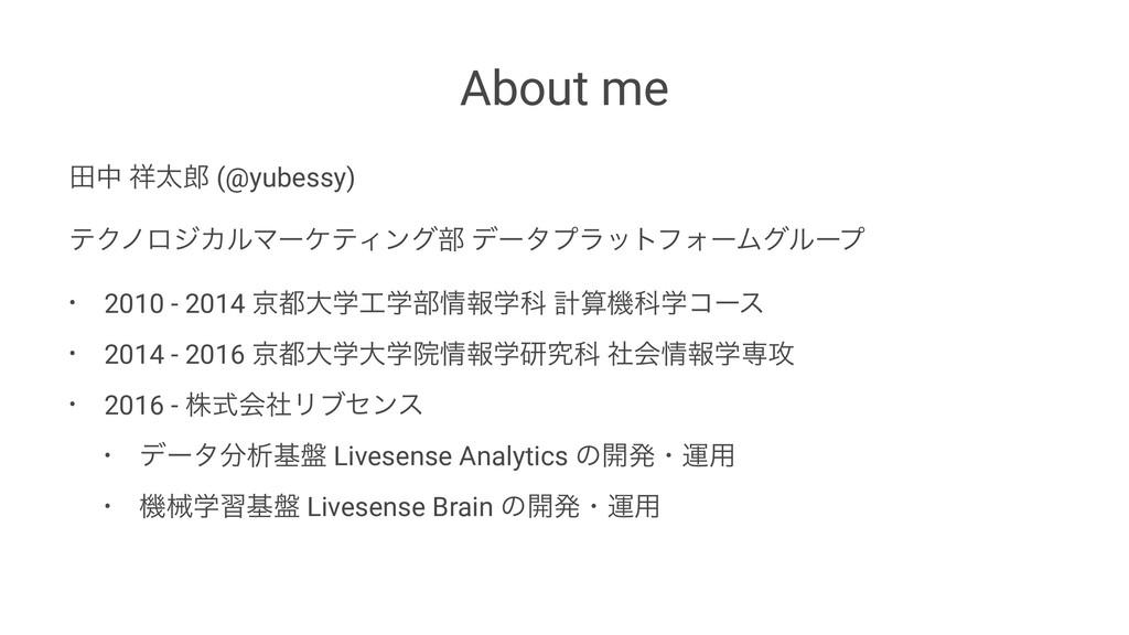 About me ాத ଠ (@yubessy) ςΫϊϩδΧϧϚʔέςΟϯά෦ σʔλϓ...