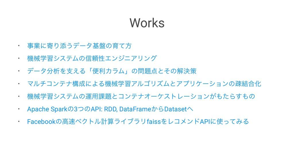 Works • ۀʹدΓఴ͏σʔλج൫ͷҭͯํ • ػցֶशγεςϜͷ৴པੑΤϯδχΞϦϯά...