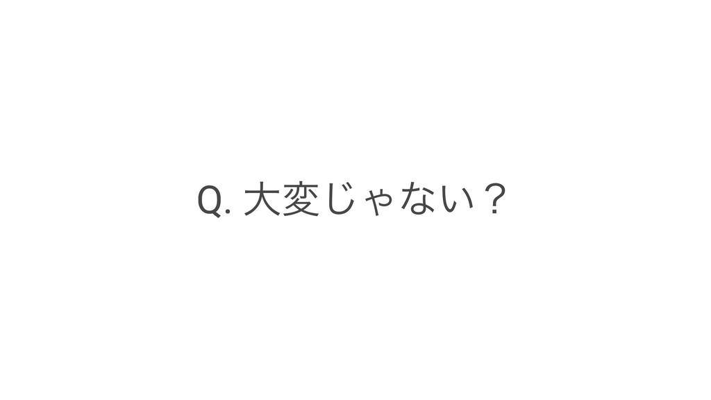 Q. େม͡Όͳ͍ʁ