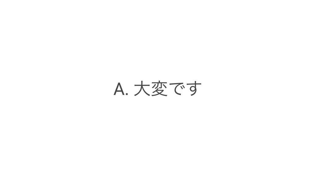 A. େมͰ͢