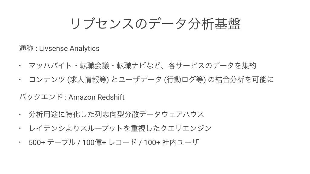 Ϧϒηϯεͷσʔλੳج൫ ௨শ : Livsense Analytics • ϚοϋόΠτɾ...
