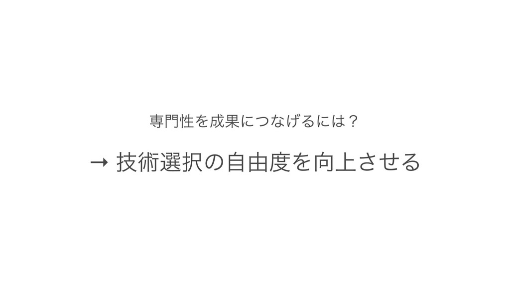 ઐੑΛՌʹͭͳ͛Δʹʁ → ٕज़બͷࣗ༝Λ্ͤ͞Δ