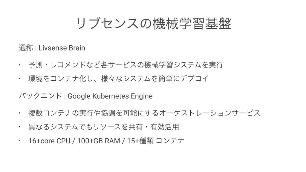 Ϧϒηϯεͷػցֶशج൫ ௨শ : Livsense Brain • ༧ଌɾϨίϝϯυͳͲ֤α...