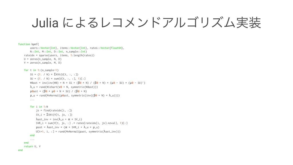 Julia ʹΑΔϨίϝϯυΞϧΰϦζϜ࣮ function bpmf( users::Ve...