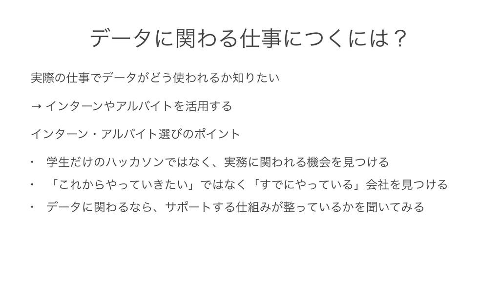 σʔλʹؔΘΔʹͭ͘ʹʁ ࣮ࡍͷͰσʔλ͕Ͳ͏ΘΕΔ͔Γ͍ͨ → ΠϯλʔϯΞ...