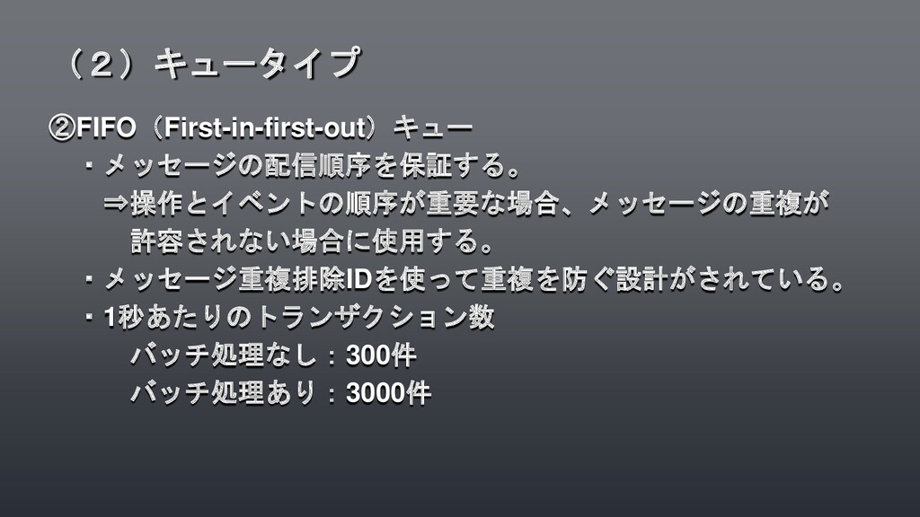 ②FIFO(First-in-first-out)キュー ・メッセージの配信順序を保証する。 ...