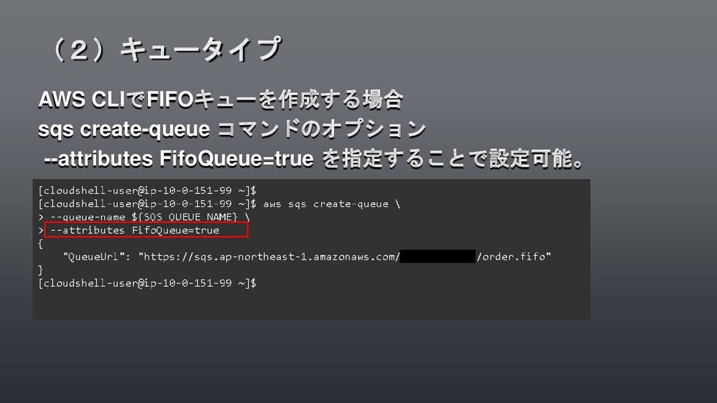 AWS CLIでFIFOキューを作成する場合 sqs create-queue コマンドのオプ...
