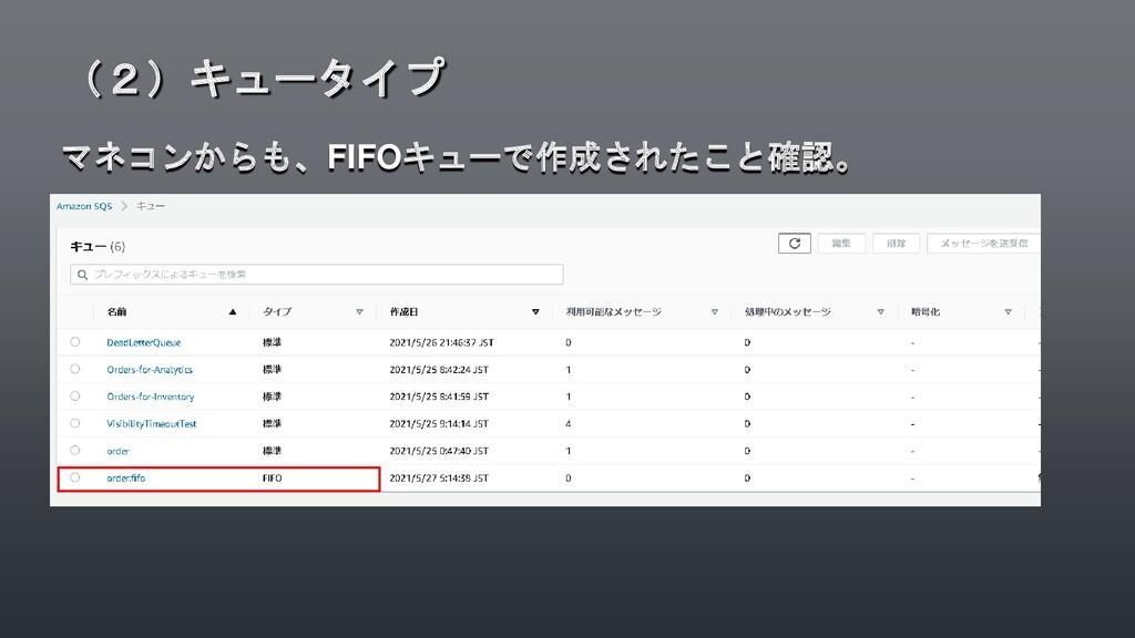 マネコンからも、FIFOキューで作成されたこと確認。 (2)キュータイプ