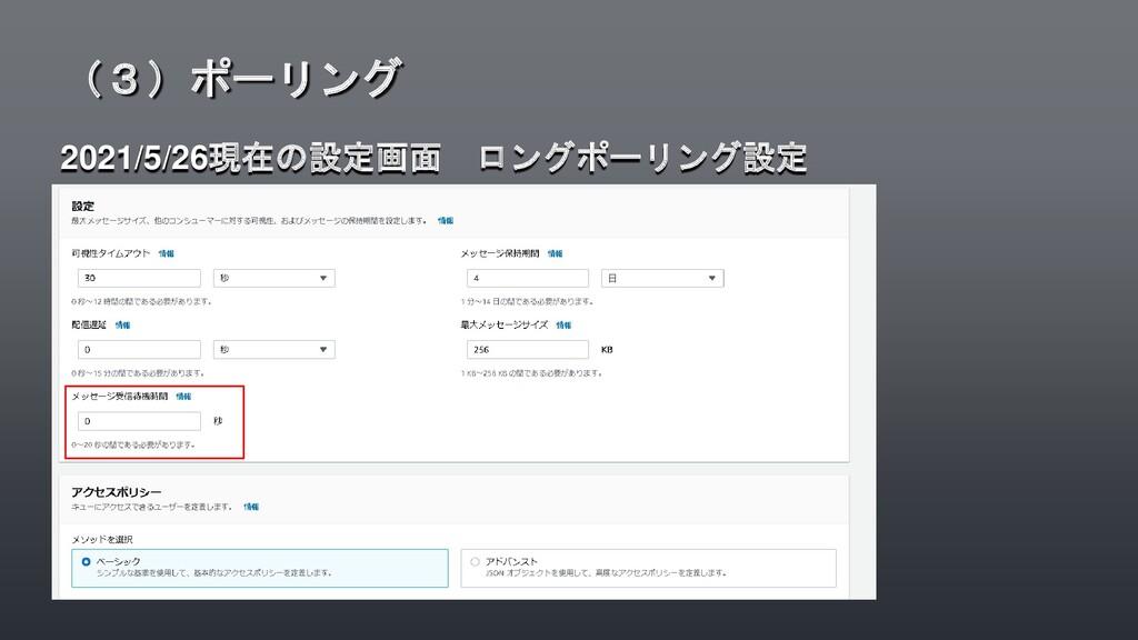 2021/5/26現在の設定画面 ロングポーリング設定 (3)ポーリング